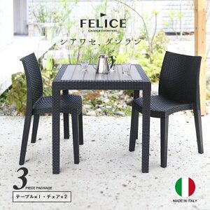 【イタリア製】「Felice(フェリーチェ)ガーデン3点セット」<肘なしチェア×2、80×80テーブル×1>≪ブラックモカ≫ガーデンファニチャーセットガーデンテーブルセット机テーブルチェア椅子ファニチャー庭エクステリアガーデンベランダ
