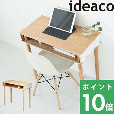 学習机 おしゃれ おすすめ リビング 平机 ideaco イデアコ