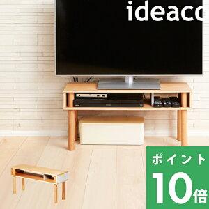 ideaco/イデアコ PLYWOOD Series「Pallet TV(パレット ティービー)」テレビボード テレビ台 ローボード テーブル コード収納 収納 デザイナーズ おしゃれ 木製 北欧 ナチュラル シンプル コンパクト 省スペース ホワイト