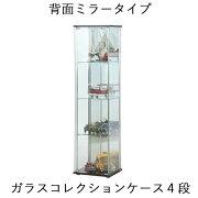 ガラスコレクションケース ディスプレイ ショーケース フィギュア コレクション インテリア フィギア コレクター