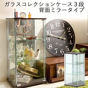 ガラスコレクションケース ディスプレイ ショーケース フィギュア コレクション インテリア フィギア コレクター ローボード リビング