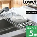 食器水切り 「折り畳み水切りラック タワー L」 tower...