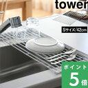 食器水切り 「折り畳み水切りラック タワー S」 tower 0783...