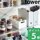 山崎実業 【 ベジタブルストッカー タワー 】 tower