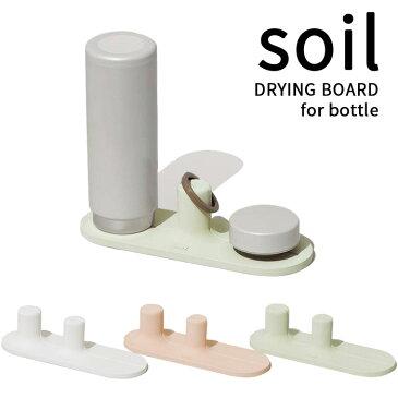 soil ソイル「ドライングボード for ボトル」DRYING BOARD for bottle 珪藻土 吸湿 調湿 除湿 消臭 脱臭 湿気とり 吸収 自然素材 水切り ステンレス 水筒 省スペース 国産珪藻土 日本製 【ギフト/プレゼントに】