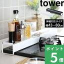 「棚付き伸縮排気口カバー タワー」 幅43cm〜80cmに伸縮 tow...