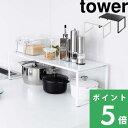 「 伸縮収納棚 タワー 」tower キッチン 収納 整理 シンク下 ...