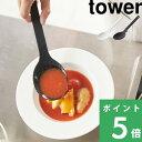 キッチンツール「 シリコーン調理スプーン 」tower タワー スプー...