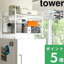 キッチン収納「 冷蔵庫上収納ラック 」tower タワー 冷蔵庫 上 ...