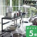 キッチン収納「 伸縮キッチンサポートラック 」tower タワー キッ...
