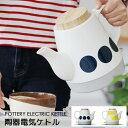 【着後レビューで選べる特典】Onlili オンリリ 「陶器電気ケトル」 ONL-K01 北欧 テイス