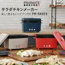 【着後レビューで選べる特典】 PRISMATE/プリズメイト 「サラダチキンメーカー 楽しく使えるレ