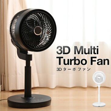 【着後レビューで選べる特典】 スリーアップ「3D マルチターボファン」CF-T1807 リモコン付き シンプル 首振り 扇風機 サーキュレーター おしゃれ 空調 省エネ エアコン リビング家電 three-up 3D Turbo Fan