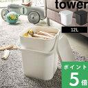 バケツ バケット「 フタ付バケツ タワー 12L 」tower 万能 ...