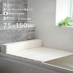 【着後レビューで今治タオルほか特典】日本製「 東プレ Ag銀イオン風呂ふた L15 / L-15 (75×150 用)」 [実寸 75×149×1.1cm] 折りたたみタイプ シルバー ホワイト 銀イオンで強力 抗菌 カビにくい Agイオン 風呂ふた 風呂フタ ふろふた 風呂蓋 お風呂