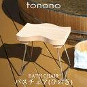 【着後レビューで選べる特典】 tonono とのの 「バスチェアー - ひのき -」 木製 天然木 お風呂椅子 バスチェア シャワーチェア 風呂いす 風呂イス バススツール チェア ステンレス ナチュラル 東濃 和風 和 温泉 高級 高品質 おしゃれ 日本製 国産 トノノ TONONO