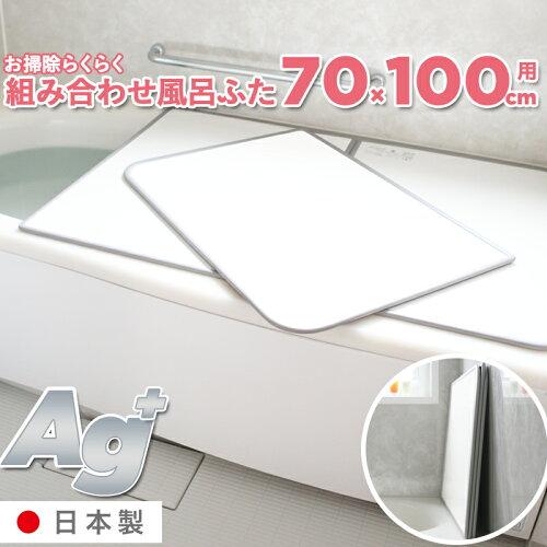 日本製「東プレ Ag銀イオン 風呂ふた U10 (70×100 用)」 [実寸 68...
