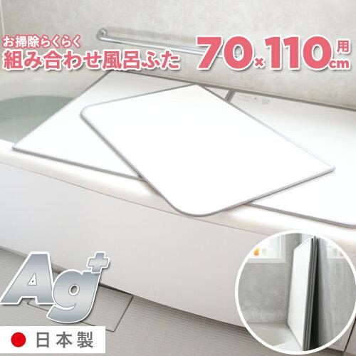 日本製「東プレ Ag銀イオン 風呂ふた U11 (70×110 用)」 [実寸 68...