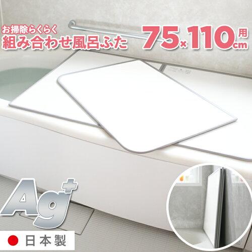 日本製「東プレ Ag銀イオン 風呂ふた L11 (75×110 用)」 [実寸 73...