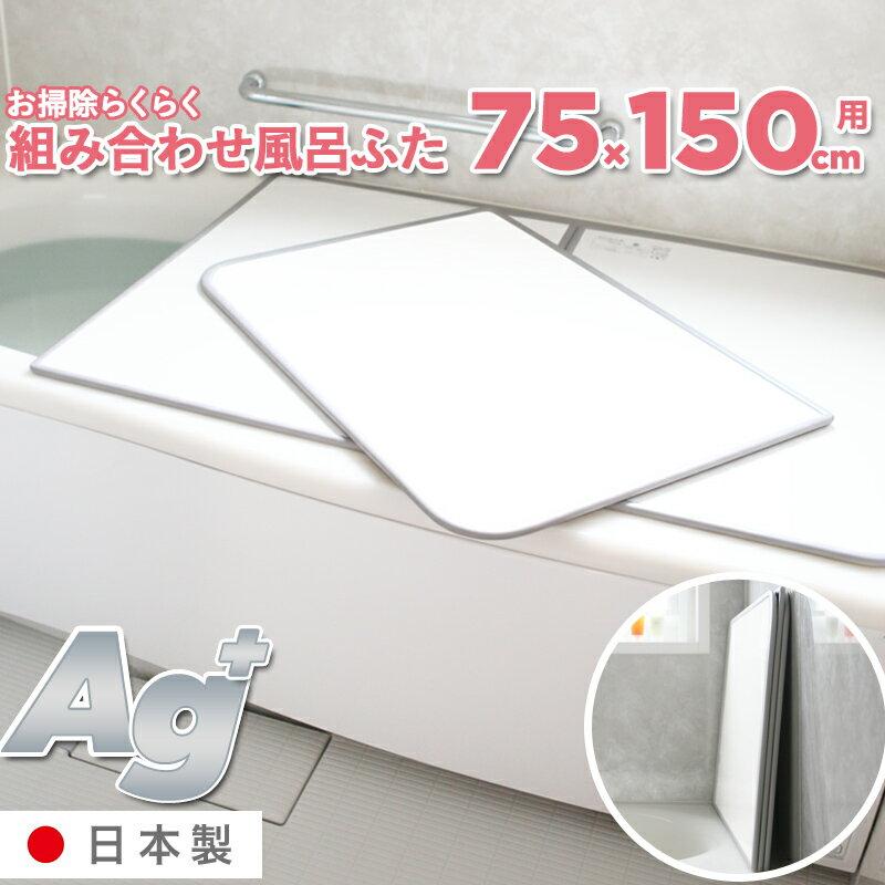 【着後レビューで今治タオル他】日本製「東プレAg銀イオン風呂ふたL15(75×150用)」[実寸73×148cm]組み合わせタイプホワイトL-15銀イオンで強力抗菌カビにくい銀イオンAgイオン風呂フタふろふた風呂蓋お風呂フタ