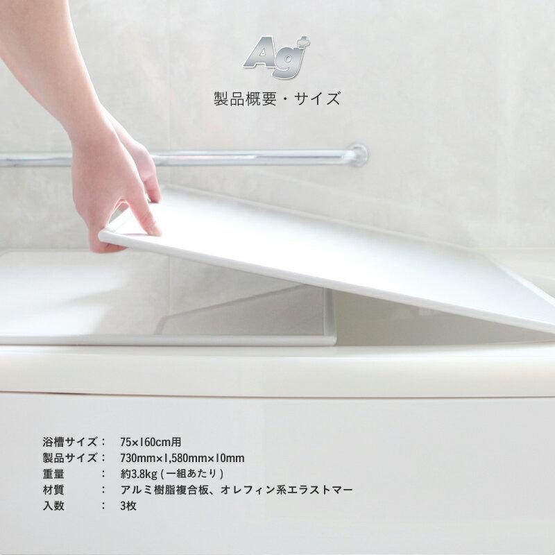 日本製「Ag銀イオン 風呂ふた L16/L-16 (75×160 用)」 [実寸 73×52.6×1cm 3枚] 組み合わせタイプ ホワイト 銀イオンで強力 抗菌 防カビ! 風呂ふた 銀イオン Agイオン 風呂フタ ふろふた 風呂蓋 お風呂フタ 東プレ 保温