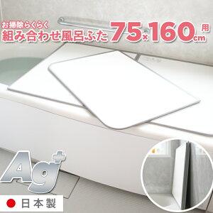 【着後レビューで今治タオル他】日本製「東プレ Ag銀イオン 風呂ふた L16 (75×160 用)」 [実寸 73×52.6×1cm 3枚] 組み合わせタイプ ホワイト L-16 銀イオンで強力 抗菌 防カビ! 銀イオン Agイオン