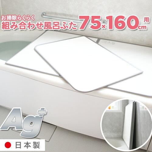 日本製「Ag銀イオン 風呂ふた L16/L-16 (75×160 用)」 [実...