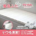 【日本製】銀イオンで強力 抗菌 防カビ 風呂ふた 「Ag銀イオン風呂ふた L15/L-15 (75×150 用)」 [実寸 75×149×1.1cm] 折りたたみタ…