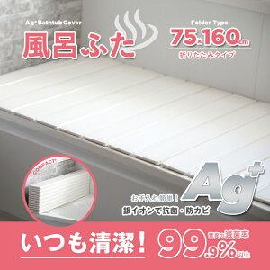 風呂ふたAg銀イオン風呂ふたL16/L-16(75×160用)折りたたみタイプ日本製風呂フタ