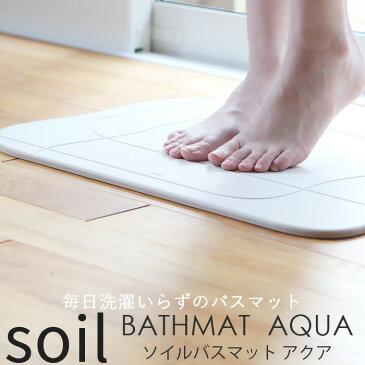 SOIL ソイル バスマットアクア SOILBATHMATAQUA 珪藻土バスマット 珪藻土マット バスマット 足ふき 吸水 おしゃれ バスルーム 雑貨 おしゃれ 新品 国産 日本製 aqua soil そいる プレゼント ギフトに