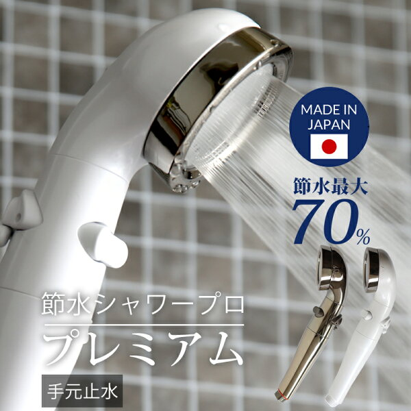 着後レビューで選べる特典 Arromic「アラミック節水シャワーヘッド」日本製水圧アップ手元ストップ止水節水シャワー水流調整増