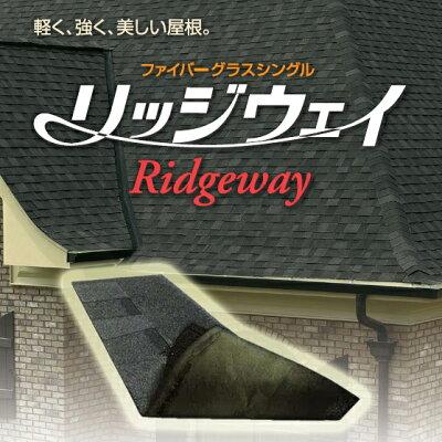 ファイバーグラスシングル 「リッジウェイ」 幅349mm×長さ1038mm (1ケース/14枚) 選べる5色 住宅用屋根材 【送料無料】