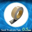 デッドニング用 鉛テープ 0.5mm厚0.5mm×幅40mm×長10MDIYでカーオーディオの音質UP!