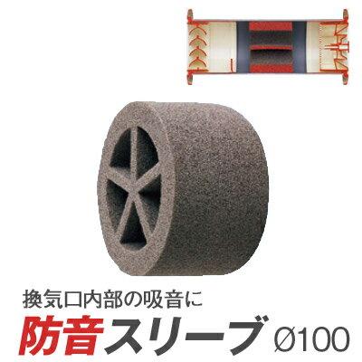 防音スリーブ SK-BO100 SU-100/内部の直径100mmパイプに対応換気口 の防音・パイプの防音に!防音スリーブ DIY 騒音対策
