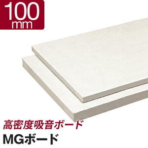 吸音ボードMGボード100mm1箱/4枚入[100×605×910mm]厚手GC貼り(厚手ガラスクロス貼り)