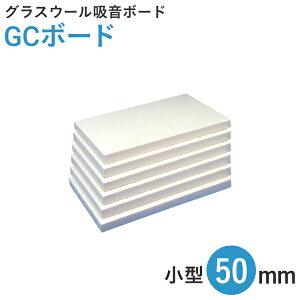 吸音ボード「GCボード」50mm(小)(605×910mm/10枚入)厚手ガラスクロス貼り