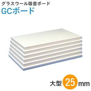 吸音ボード「GCボード」25mm(大)(910×1820mm/10枚入)厚手ガラスクロス貼り