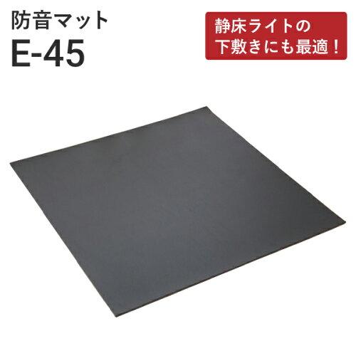 防音マット サンダムE-45(E45)[4枚入/1坪分] DIYの防音に!防音カーペット 静床ライトと組み合...