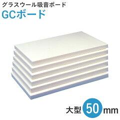 吸音ボードの定番! 「GCボード」50mm(大) (910×1820mm/5枚入) 厚手ガラスクロス貼り 防音工事に最適!DIYにも!