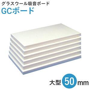 吸音ボードの定番!「GCボード」50mm(大)(910×1820mm/5枚入)厚手ガラスクロス貼り・防音工事に最適!DIYにも!