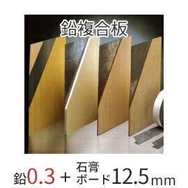 鉛遮音ボードでプロ仕様の防音!放射線遮蔽にも!オンシャット鉛複合板/1.5mm [鉛1.5mm+石膏...