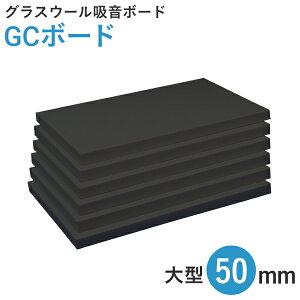 吸音ボード「GCボード(ブラック)」50mm(910×1820mm/5枚入)厚手ガラスクロス貼り【17時まで即日発送】特注色