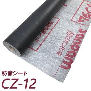 防音シート (軟質遮音シート) 吸音ボードの下貼りにも!「サンダムCZ-12(CZ12)」[厚さ1.2mm×幅940mm×長さ10m] ゼオン化成製 遮音シート 防音工事に最適! 【あす楽対応】音響/ピアノ/楽器練習/ホームシアター/スタジオ/生活音