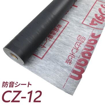 防音シート(軟質遮音シート) サンダムCZ-12 (CZ12) DIYの防音工事に最適!吸音ボードの下貼りに! 楽器練習 ホームシアター スタジオ 生活音 防音 騒音対策 音響