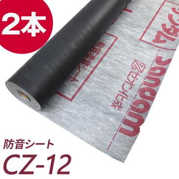 防音シート(遮音シート) サンダムCZ-12(CZ12) 2本セット DIYの防音工事に最適!吸音ボードの下貼りに! 楽器練習 ホームシアター スタジオ 生活音 防音 騒音対策 音響