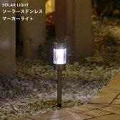 タカショー ソーラーライト 「ソーラーステンレス マーカーライト」 LED色:ホワイト 屋外/防雨製/照度センサー ガーデンライト/庭の照明 ニッケル水素充電池