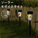 タカショー ソーラーライト 「ソーラー モザイクライト」 LED色:ホワイト 屋外/防雨製/照度センサー ガーデンライト/庭の照明 ニッケル水素充電池