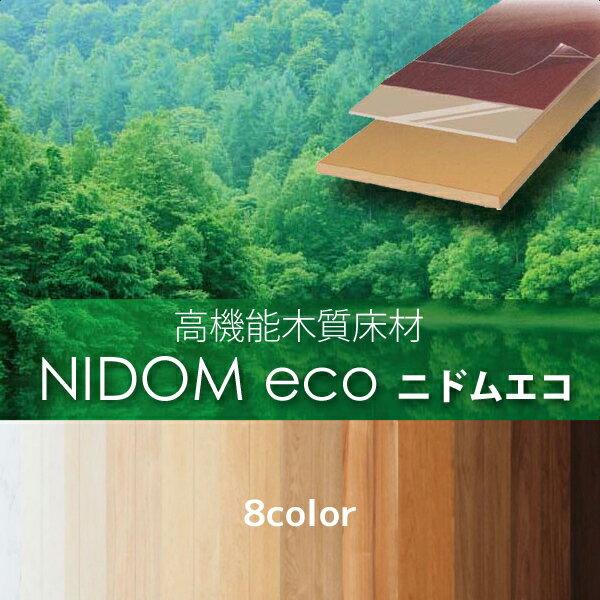 丸玉産業 木質フロアー・床材 「NIDOM eco ニドムエコ」 12mm×303mm×1,818mm 選べる8色♪ 【6枚/ケース入り(1坪)】