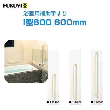 フクビ化学 浴室建材・浴室用手すり 「浴室用補助手すり I型600」 【1本入り】(付属品付き)