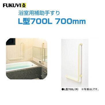 フクビ化学 浴室建材・浴室用手すり 「浴室用補助手すり L型700L」 【1本入り】(付属品付き)